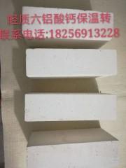 江蘇輕質六鋁酸鈣保溫磚、山東輕質六鋁酸鈣保溫磚