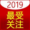 2019年度最受关注产品